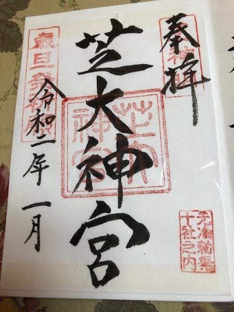 f:id:ynanako:20200102191823j:plain