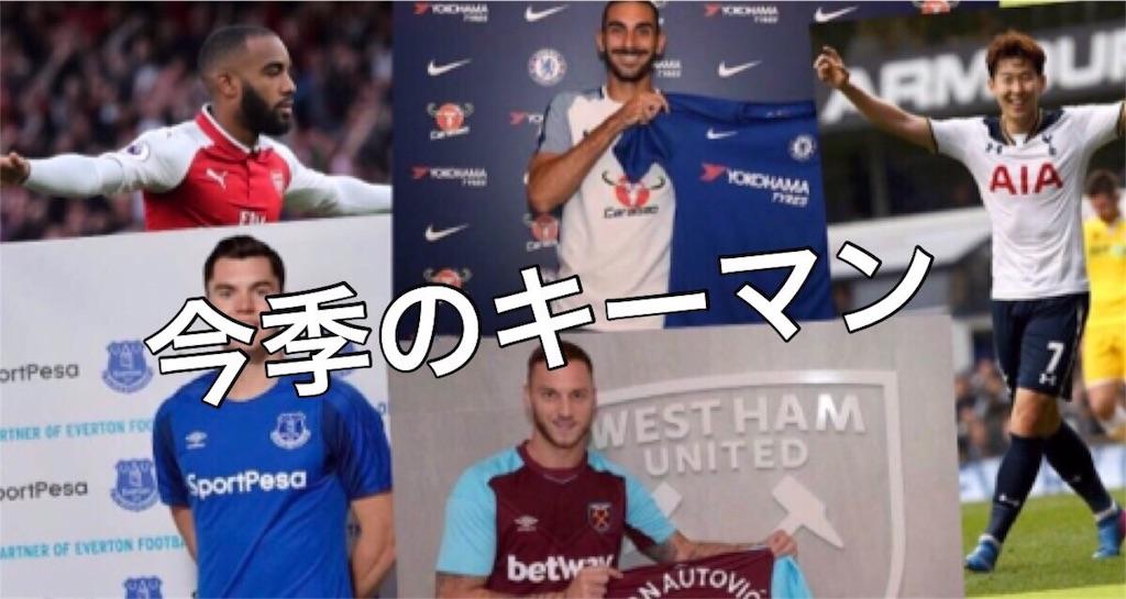 f:id:ynwa-football:20170919140606j:image