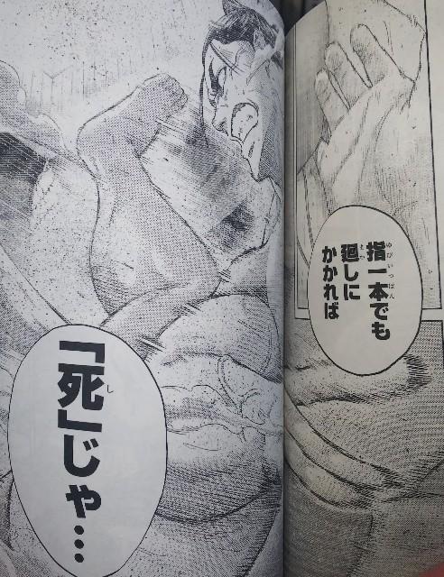 火 ノ 丸 相撲 ネタバレ 250