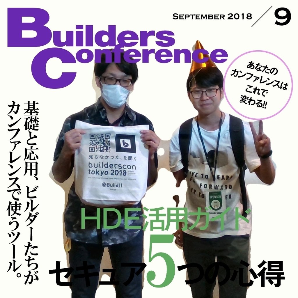 f:id:yo-shimada:20180912201421j:plain