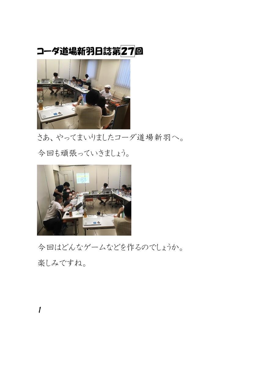 f:id:yo-taka:20190714174650j:plain
