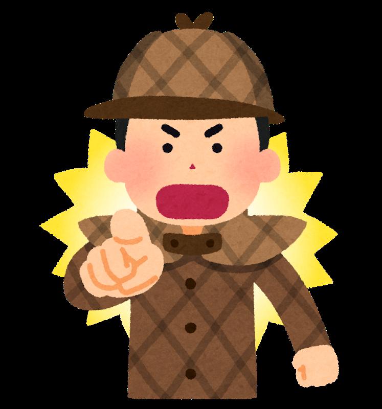 こっちに向かって指をさしている探偵