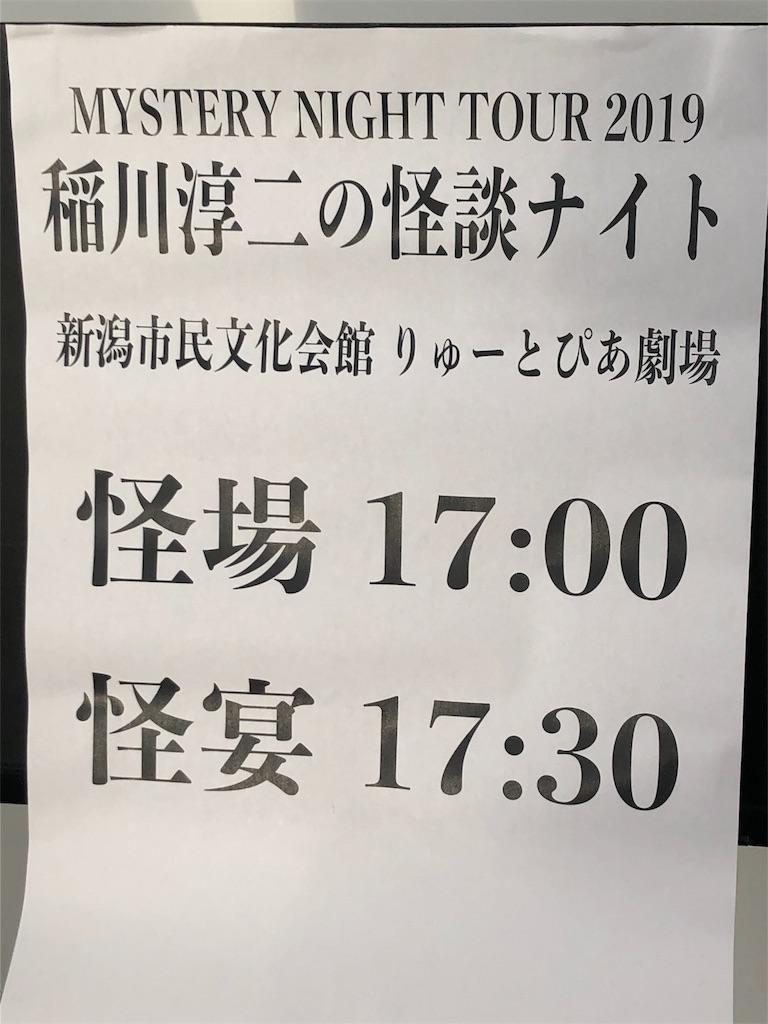 会場時間と開演時間の張り紙