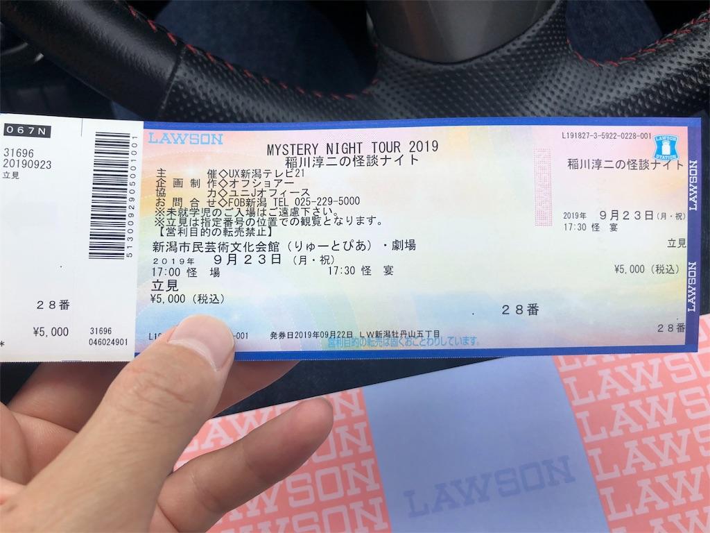 手に持ったチケット