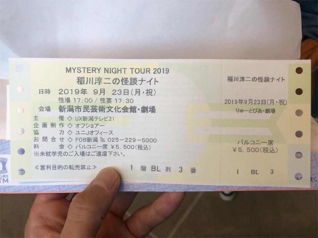 バルコニー席のチケット