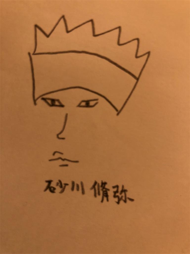 砂川脩弥のイラスト