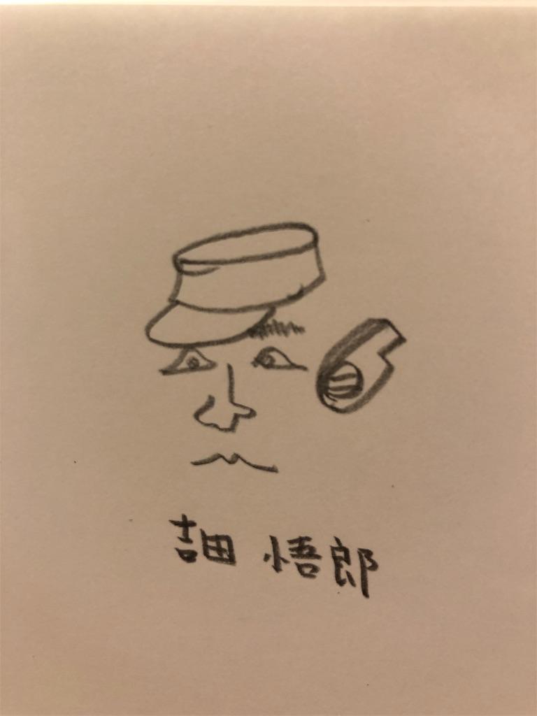 吉田悟郎の似顔絵:image