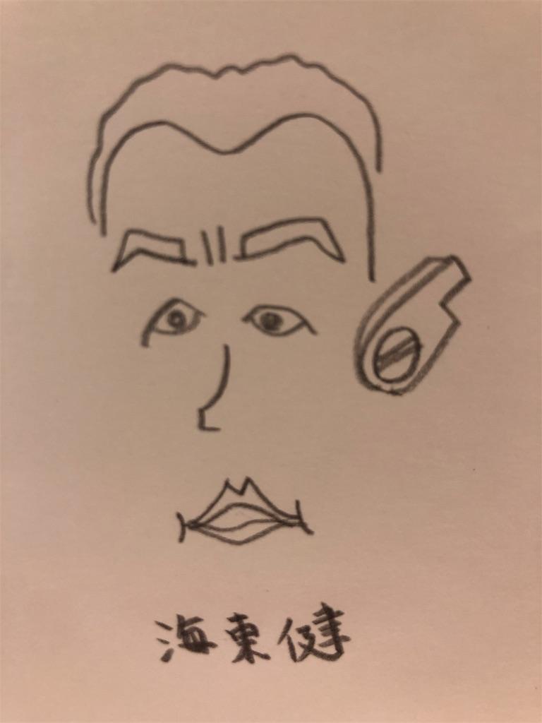 海東健の似顔絵