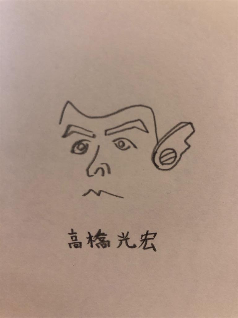 高橋光宏の似顔絵