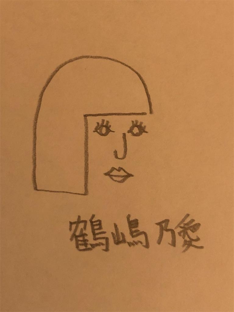 鶴嶋乃愛の似顔絵