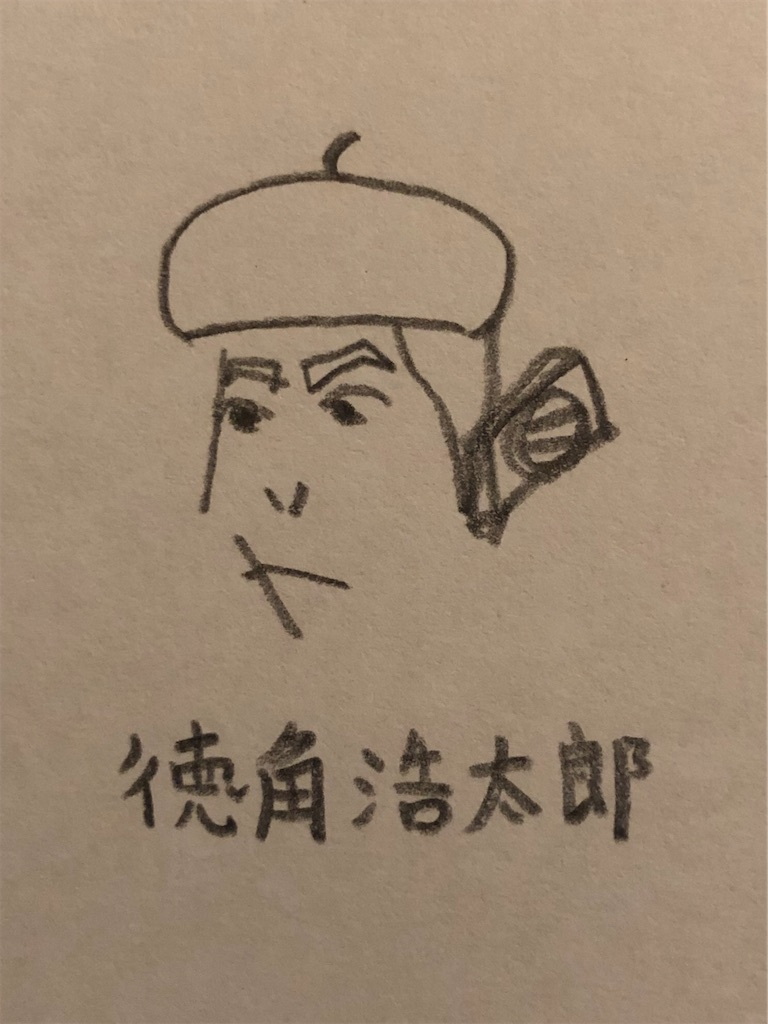 徳角浩太郎の似顔絵