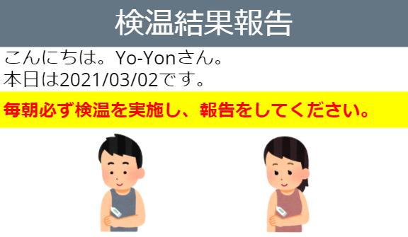 f:id:yo-yon:20210302211254p:plain