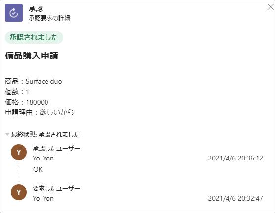 f:id:yo-yon:20210406204442p:plain