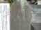 六地蔵板碑