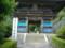 二十七番神峰寺