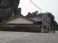 熊野古道 串本