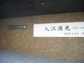 笠岡竹喬美術館