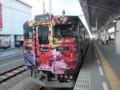 アラーキーのラッピング列車