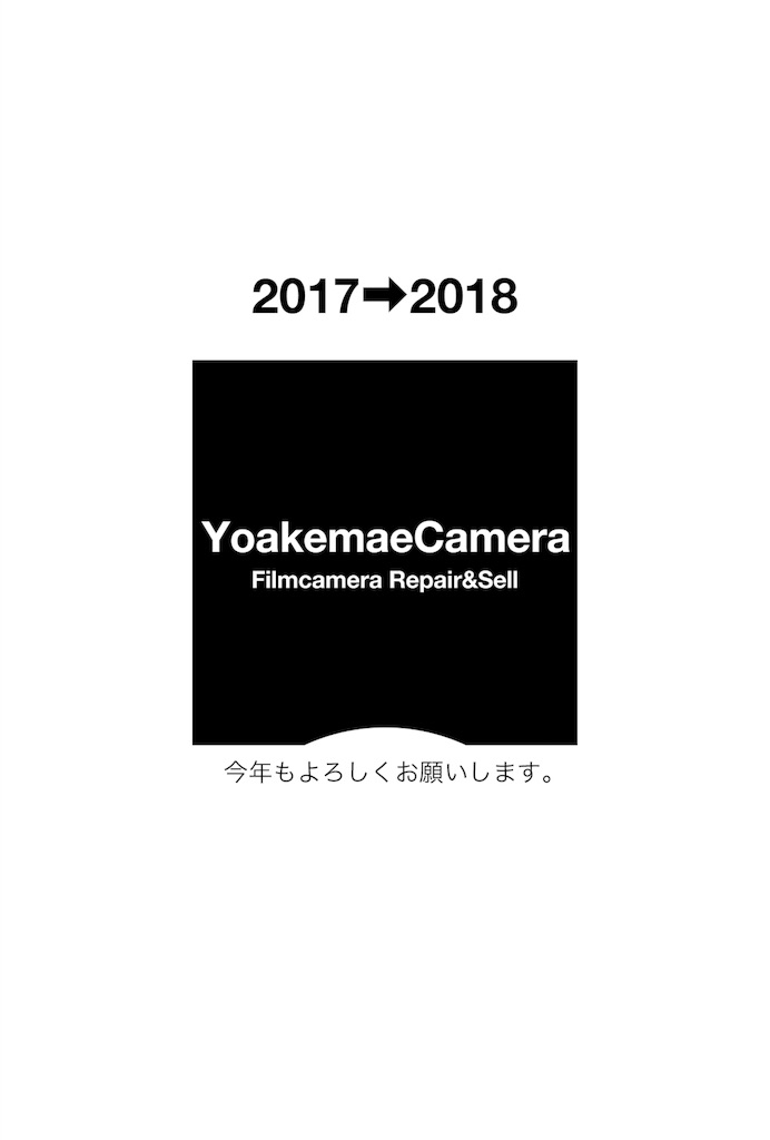 f:id:yoakemaecamera:20180108183504j:image