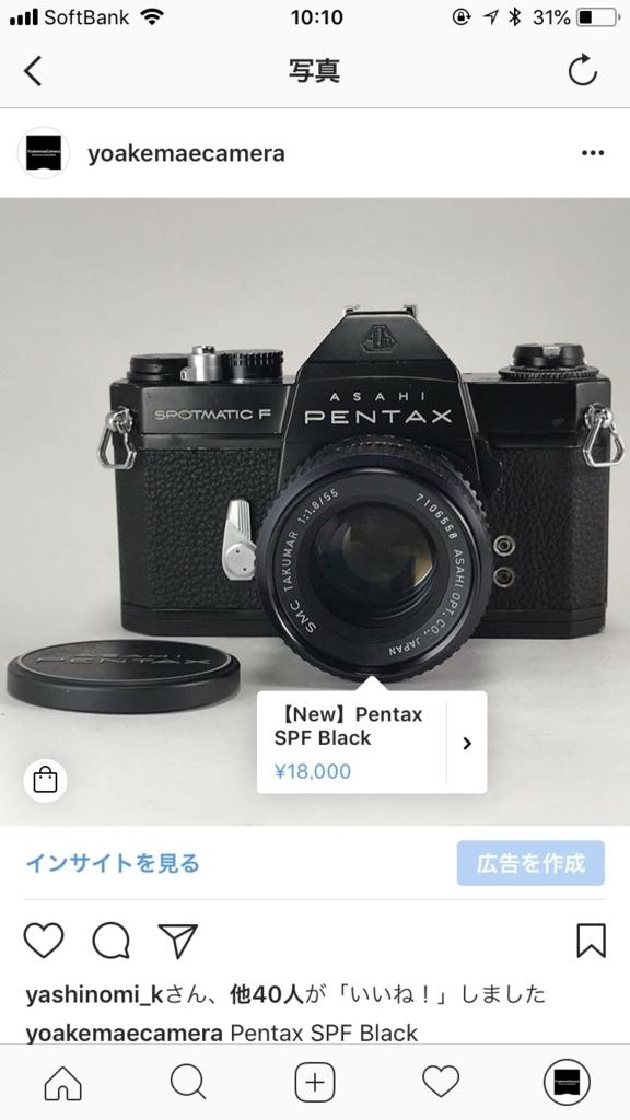 f:id:yoakemaecamera:20180614112743j:plain