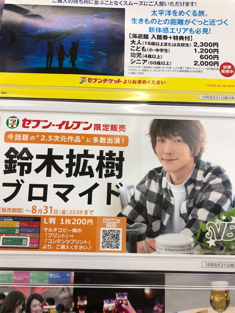 f:id:yoakenitokeru:20180820003035j:image