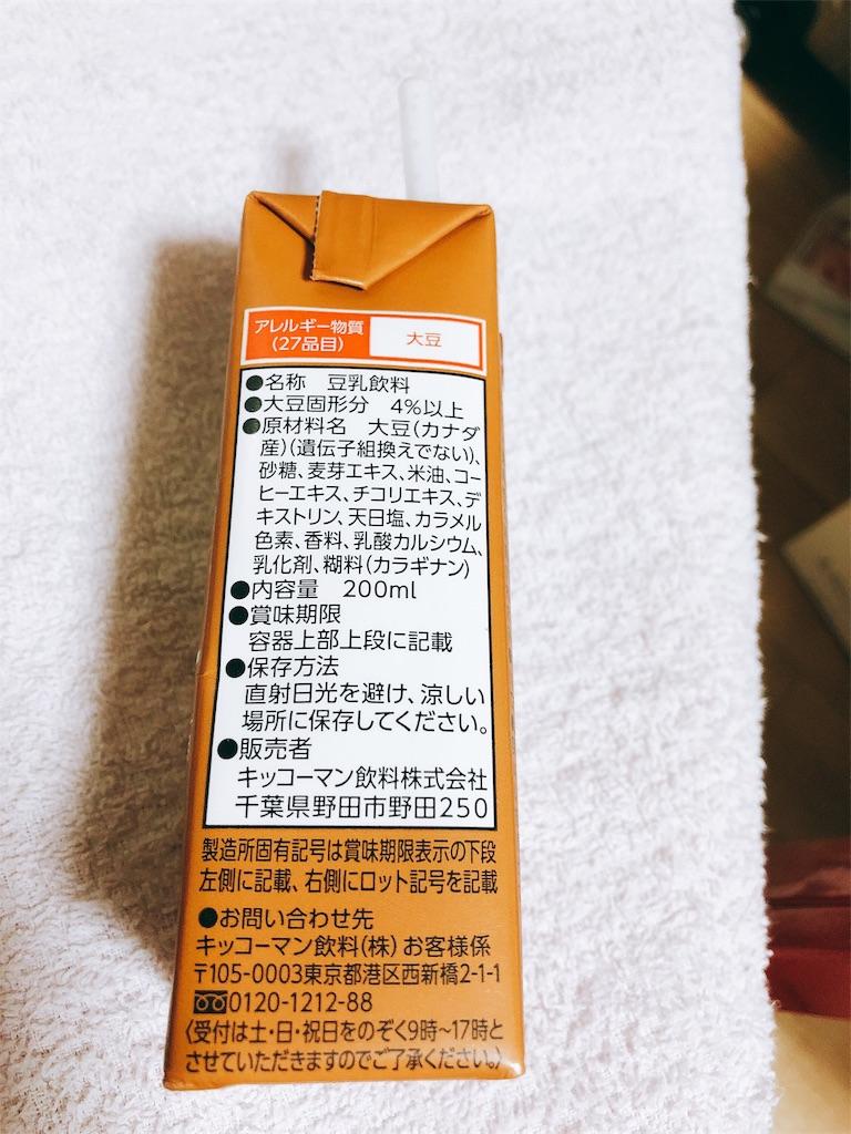 f:id:yoakenitokeru:20181104172755j:image