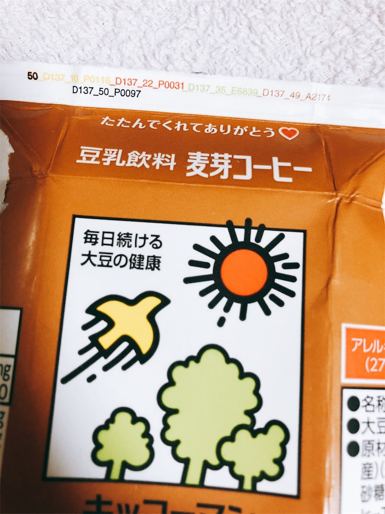 f:id:yoakenitokeru:20181104172819j:image