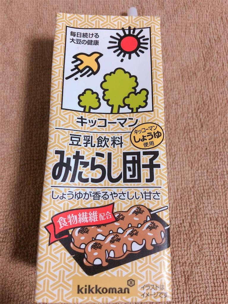 f:id:yoakenitokeru:20181104211131j:image