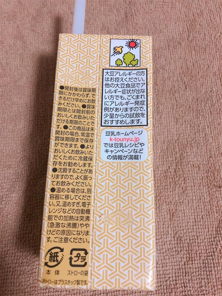 f:id:yoakenitokeru:20181104211151j:image
