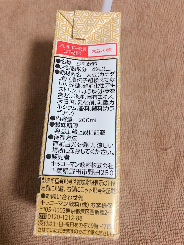 f:id:yoakenitokeru:20181104211234j:image