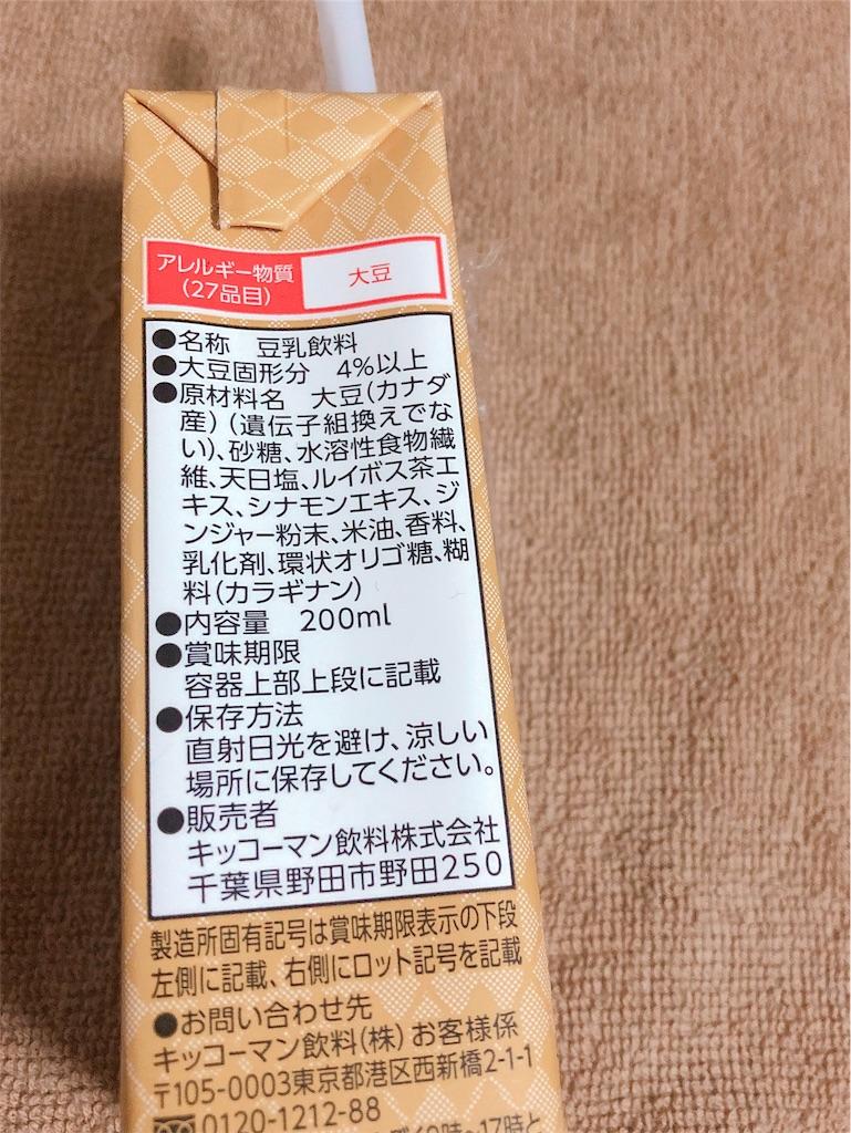 f:id:yoakenitokeru:20181104212539j:image
