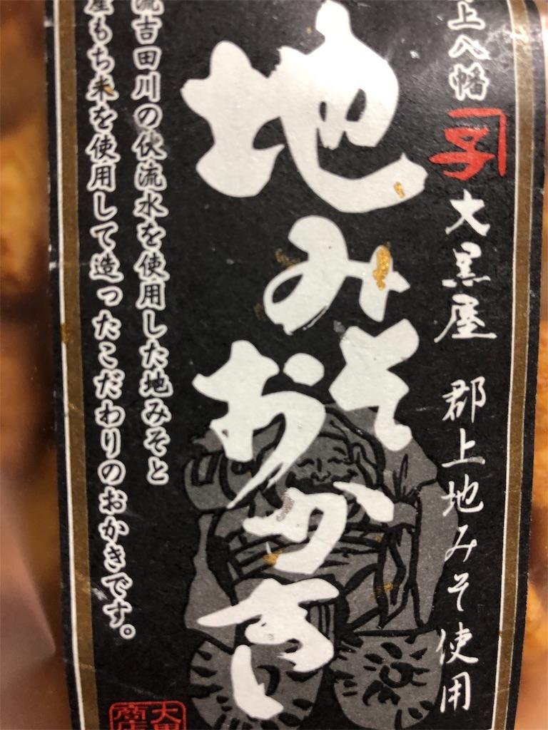 f:id:yoakenitokeru:20181126224508j:image