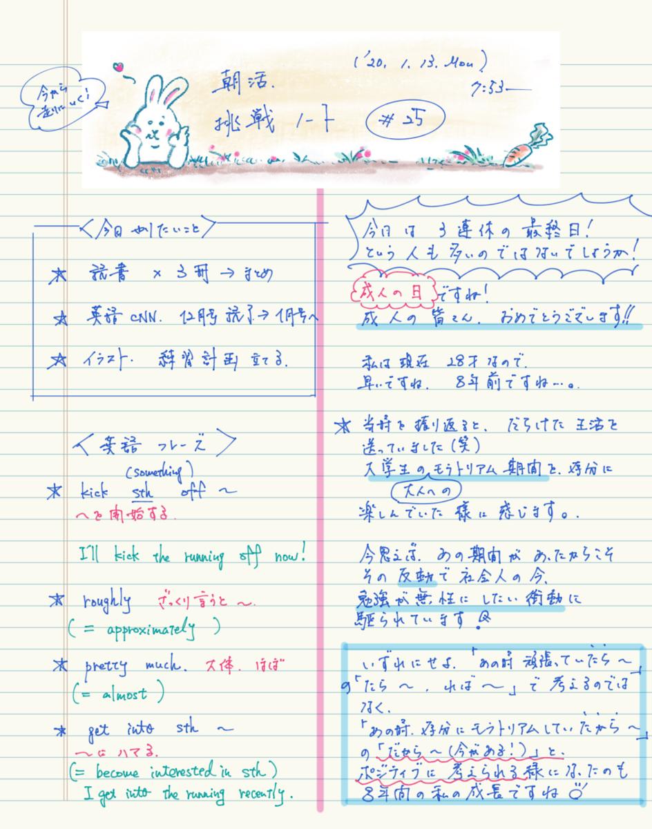 f:id:yobiyan123:20200113080756p:plain
