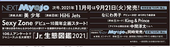 f:id:yobousuru:20210909152429p:plain