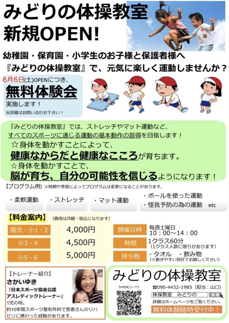 f:id:yoboyukiat:20200601203734j:plain