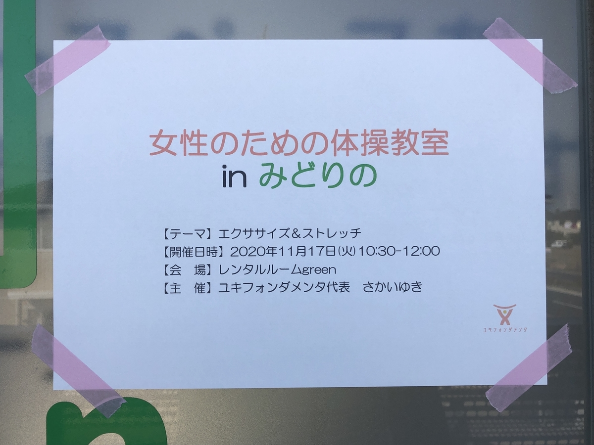 f:id:yoboyukiat:20201117201021j:plain
