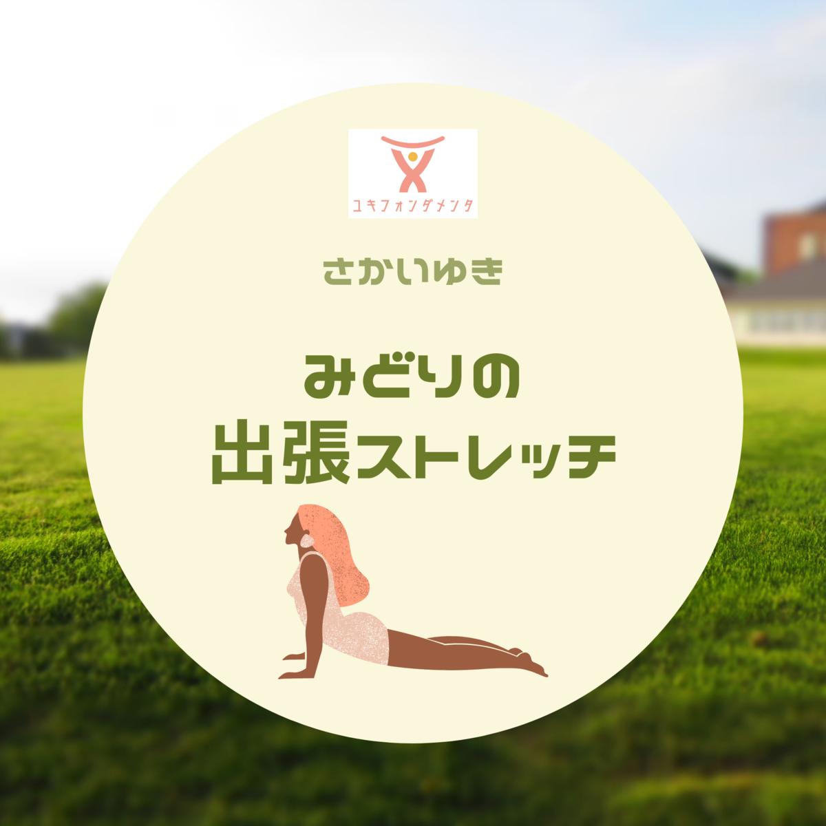 f:id:yoboyukiat:20201205165550p:plain