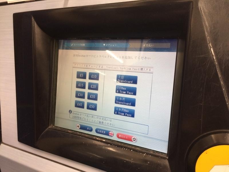 オイスターカードチャージ支払い画面
