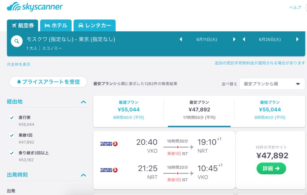 ブラックフライデーセールのお得航空券 モスクワ-東京