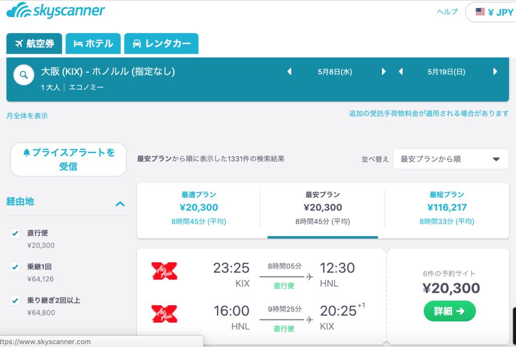 ゴールデンウィークお得航空券 大阪-ホノルル(ハワイ)