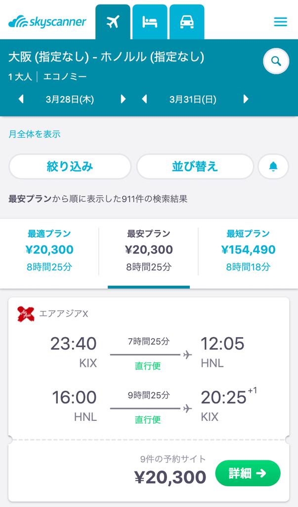 安く買える航空券セール速報:最新格安チケット情報01