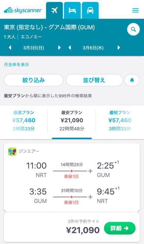 安く買える航空券セール速報:最新格安チケット情報02
