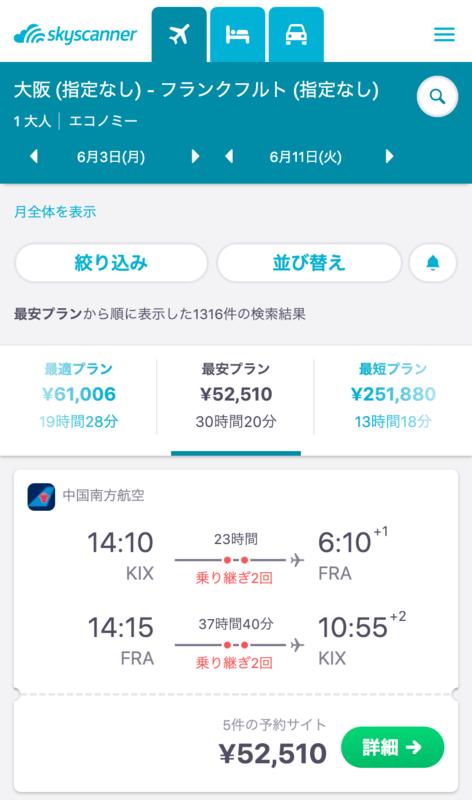 安く買える航空券セール速報:最新格安チケット情報13
