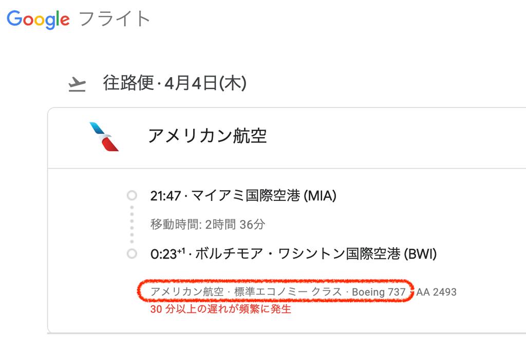 Googleフライトで搭乗機を確認する