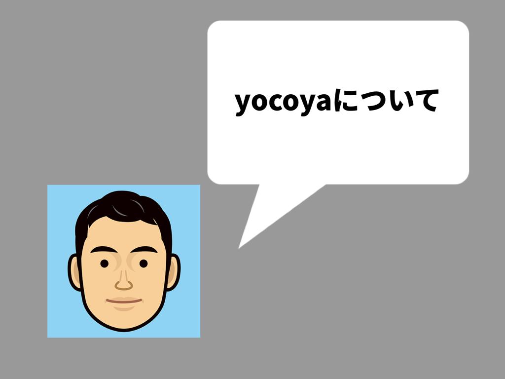 f:id:yocoya:20180708191853p:image