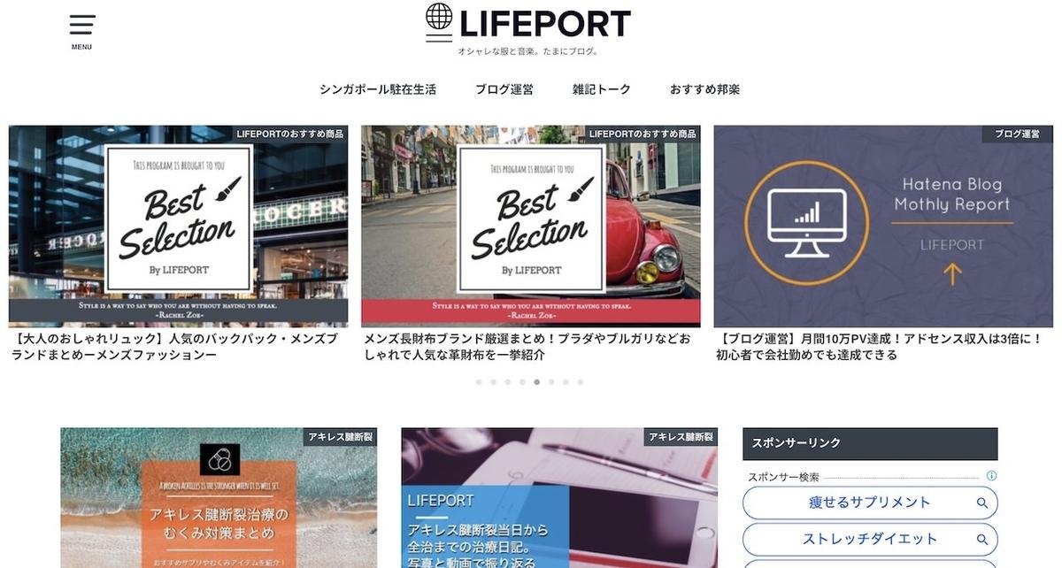 初のブログLIFEPORTトップページ