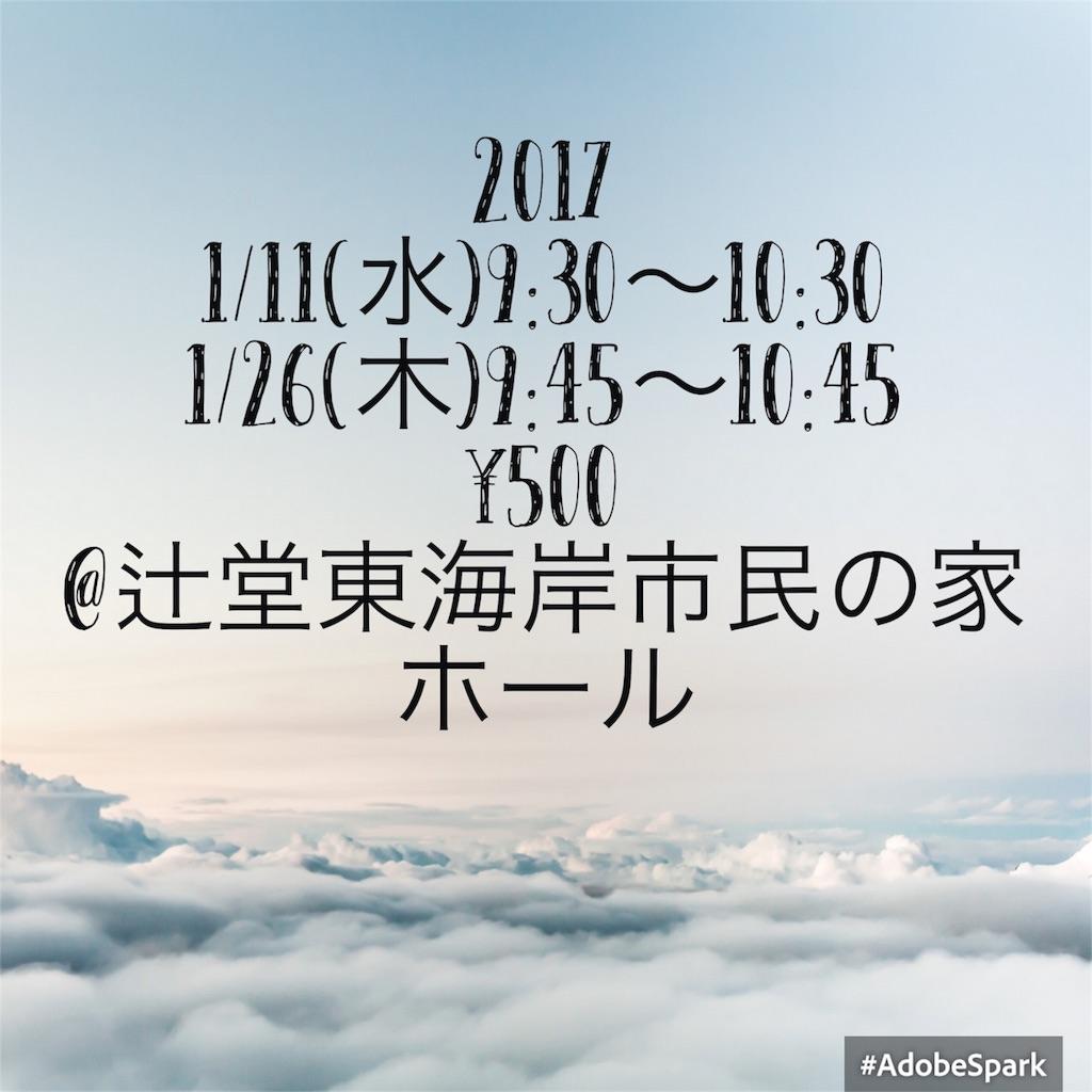 f:id:yoga_akasha10:20161215103920j:image