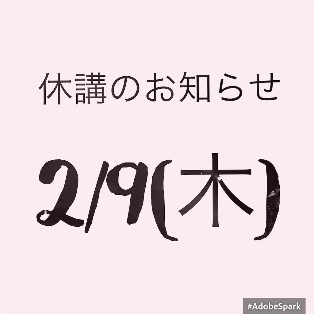 f:id:yoga_akasha10:20170208204046j:image