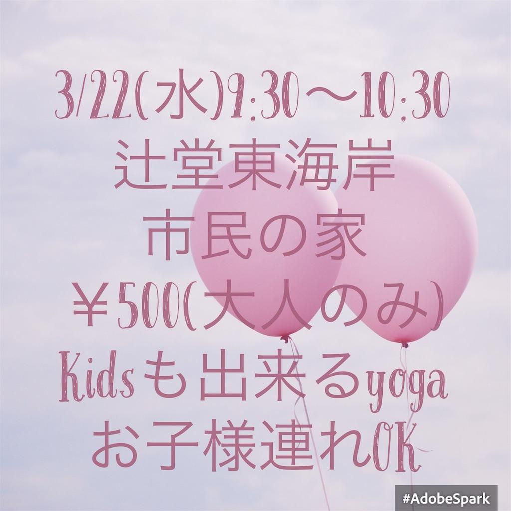 f:id:yoga_akasha10:20170312221839j:image