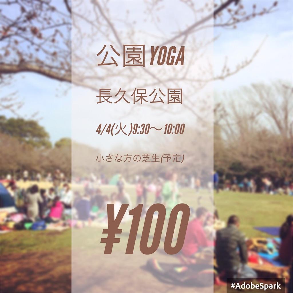 f:id:yoga_akasha10:20170403215756j:image